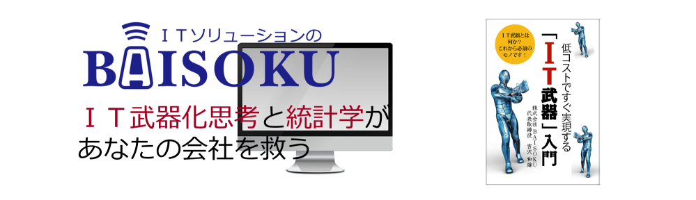 [BAISOKU]利益アップブログ