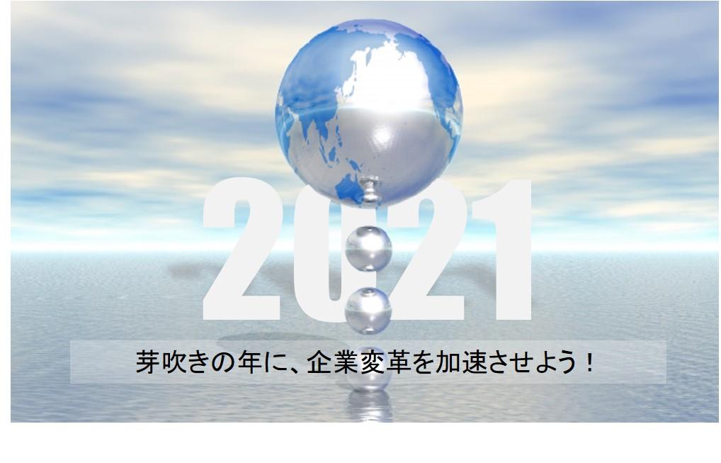 2021年、芽吹きの年に、企業変革を加速させよう!-BAISOKU 利益アップブログ-