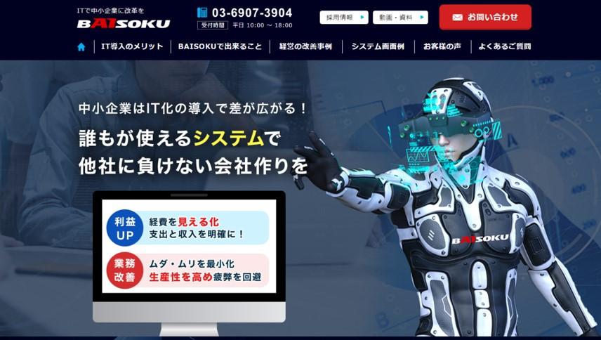 BAISOKUオフィシャルサイトをリニューアルしました!
